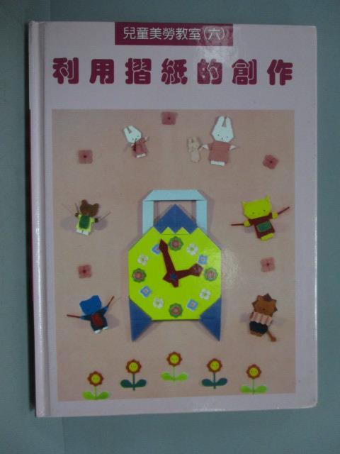 【书宝二手书T9/少年童书_ZKV】利用折纸的创作_儿童美劳教室(六)