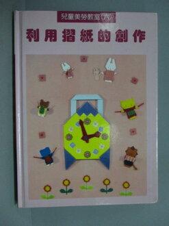 【書寶二手書T1/少年童書_ZKV】利用摺紙的創作_兒童美勞教室(六)