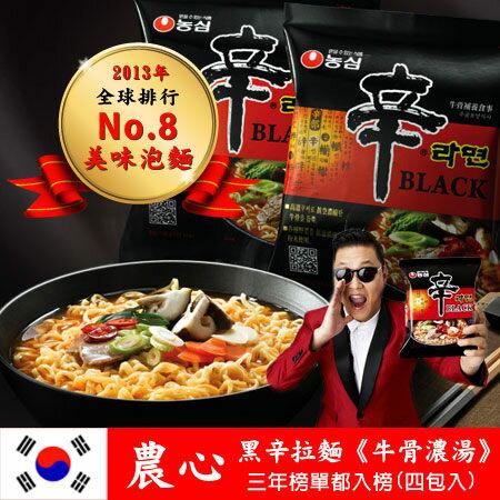 韓國 農心 黑辛拉麵 ^(四包入^) 美味TOP8 牛骨濃湯 BLACK辛拉麵 韓國泡麵~