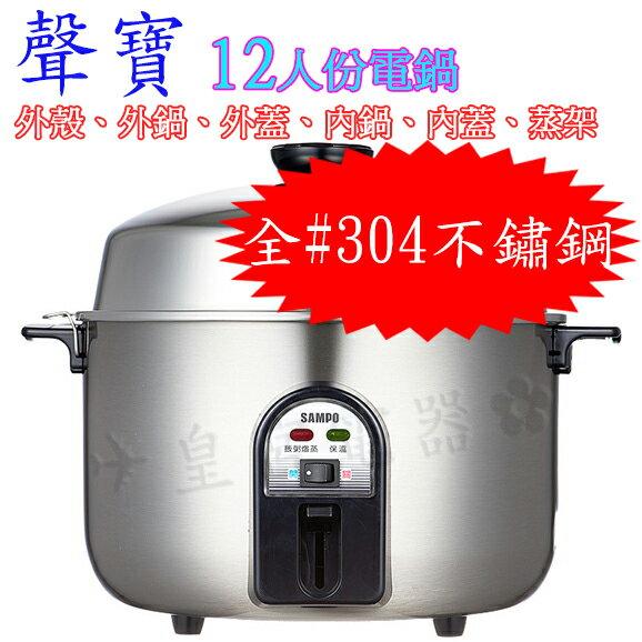 免運費 ✈皇宮電器✿聲寶 12人份全機#304不銹鋼電鍋 KH-QB12T 外殼鍋蓋、內鍋蓋、蒸架 304不鏽鋼材質台灣製造~~