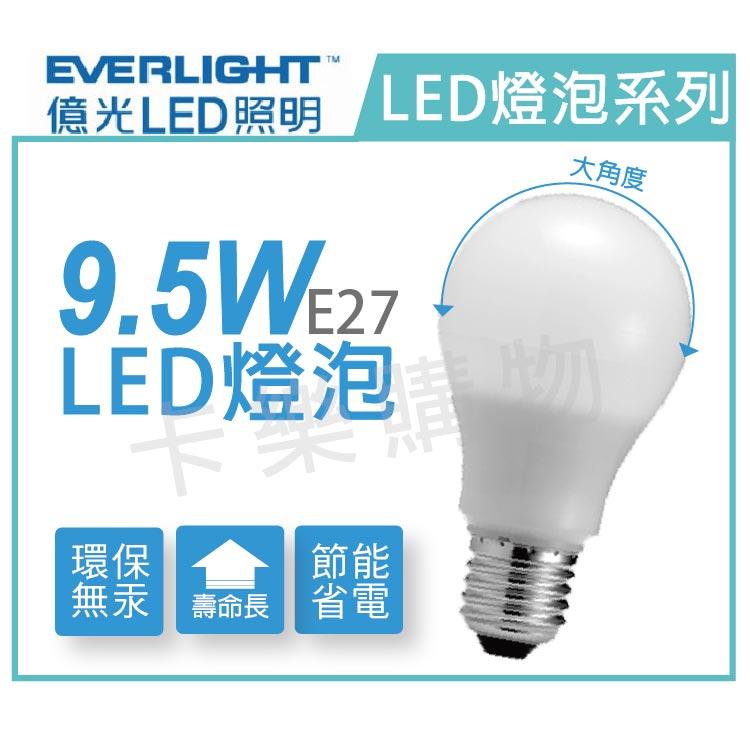 EVERLIGHT億光 LED 9.5W 3000K 黃光 全電壓 E27 球泡燈  EV520033