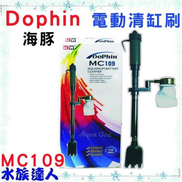 推薦【水族達人】Dophin 海豚《多功能電動洗砂器 電動清缸刷 MC109》使用乾電池,好用又便宜!