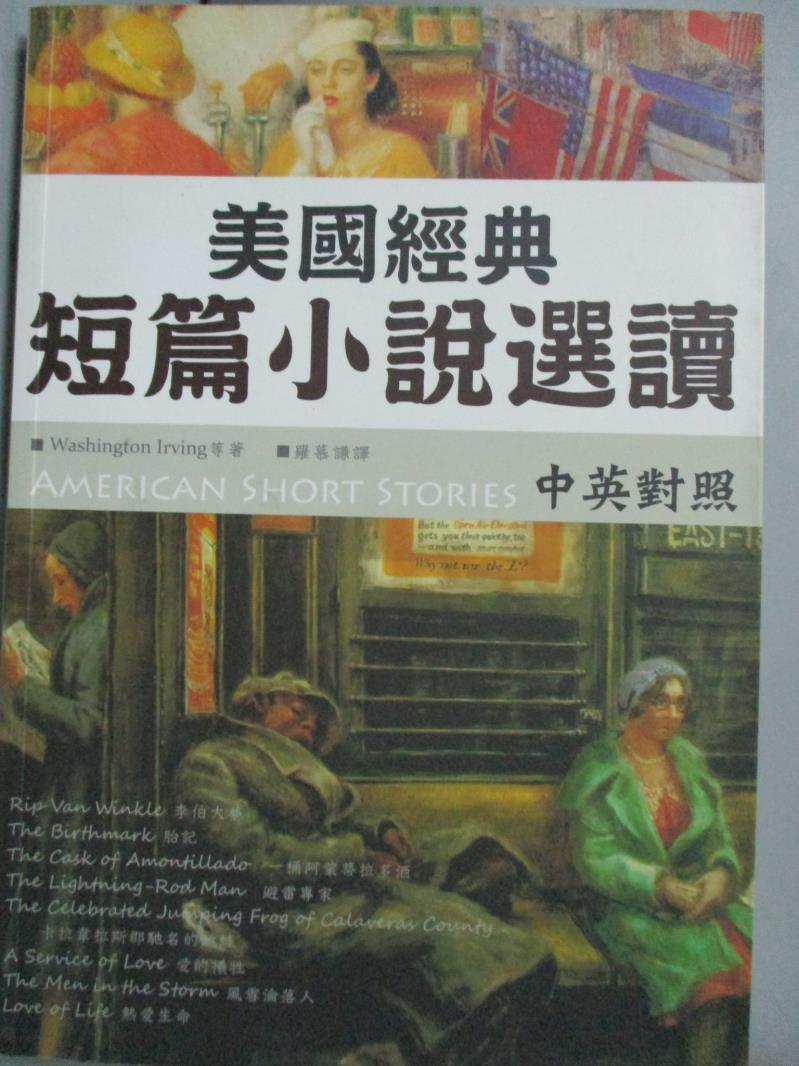 【書寶 書T3/語言學習_JSG】美國 短篇小說選讀_華盛頓歐文等著 羅慕謙譯