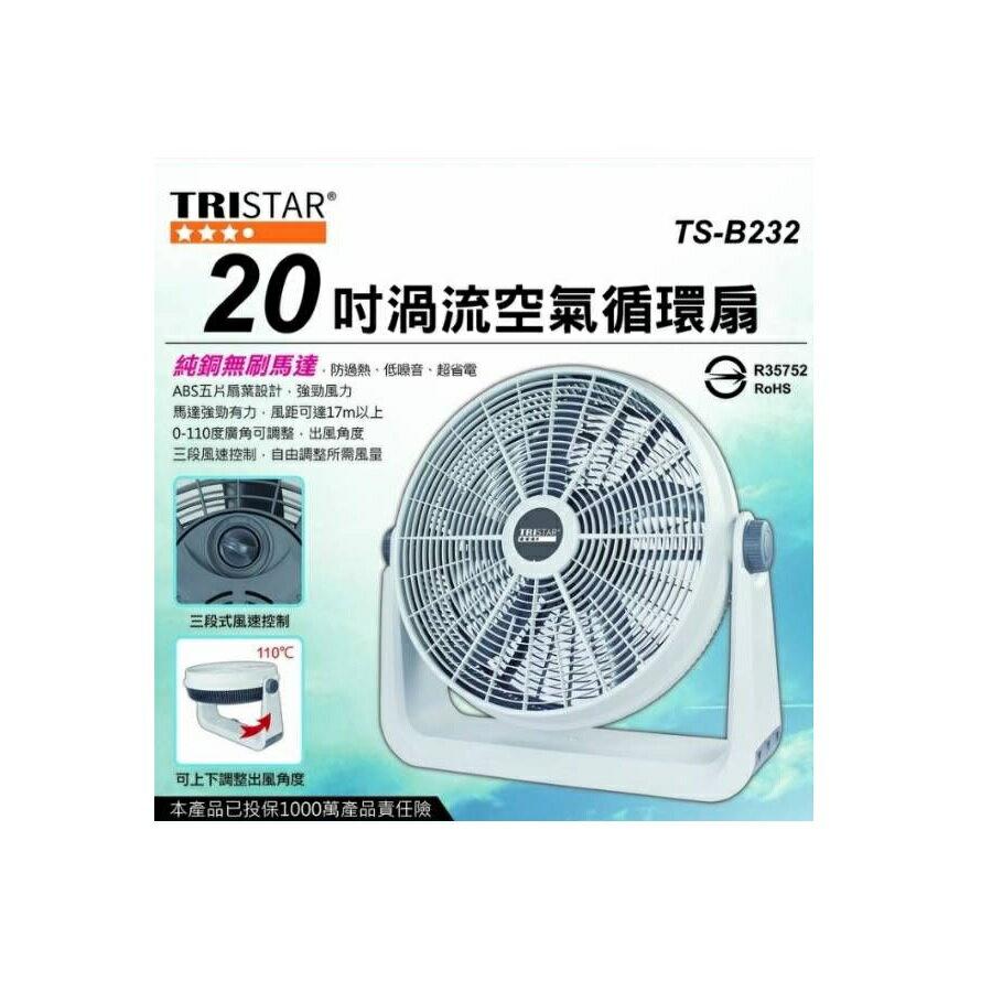 《省您錢購物網》全新~TRISTAR 20吋渦流空氣循環扇 (TS-B232)