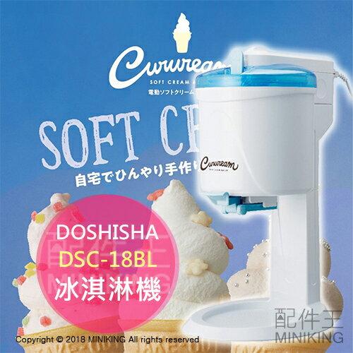 【配件王】日本代購DOSHISHADSC-18BL電動冰淇淋機霜淇淋機製冰機DIY夏日消暑2018新款