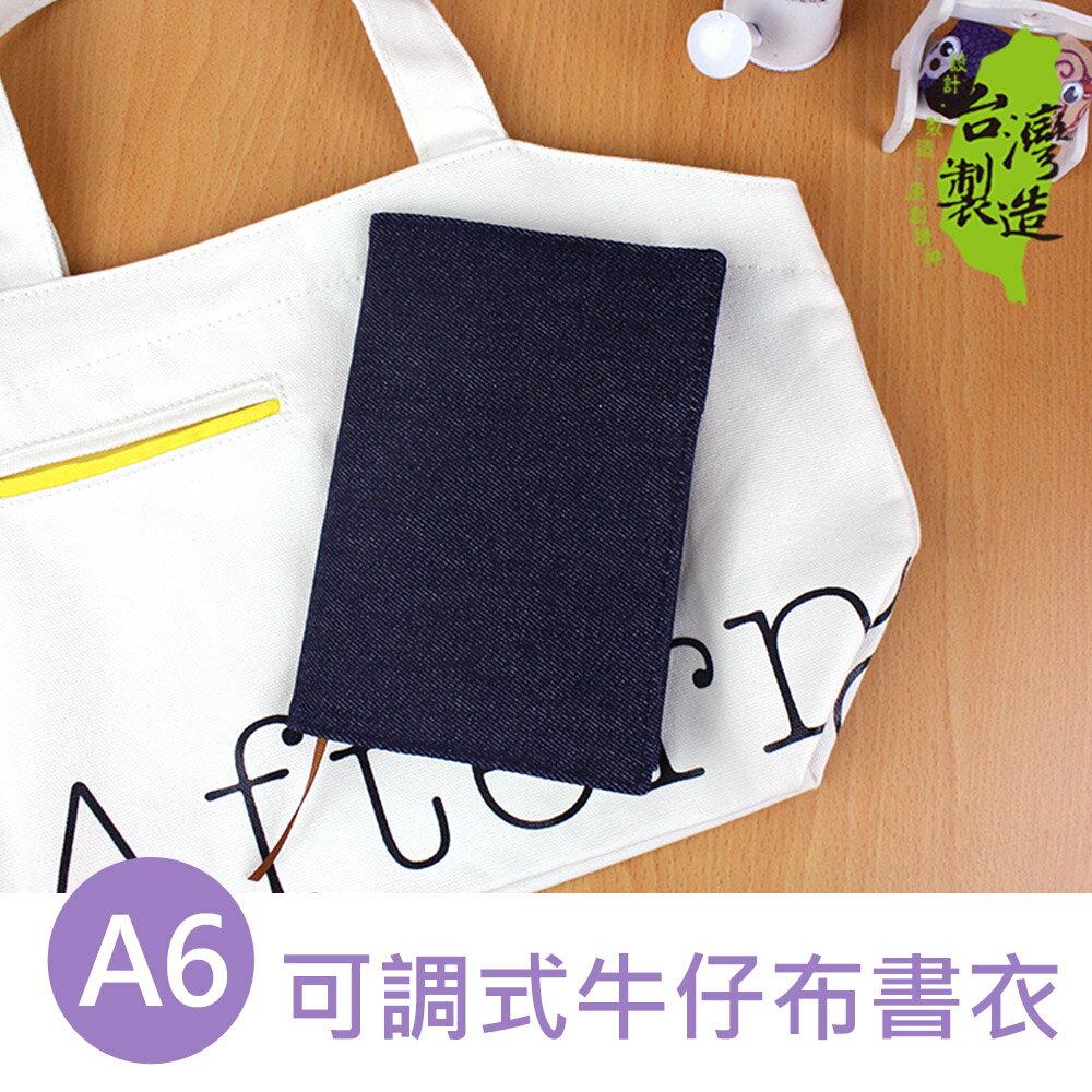 珠友 DI-51073 A6/50K可調式牛仔布書衣/書皮/書套/多功能/附筆插