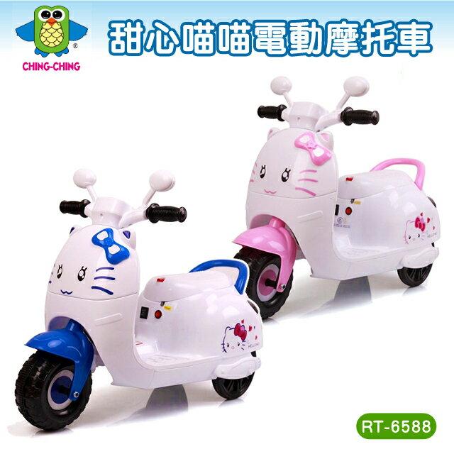 ~親親Ching Ching~甜心喵喵電動摩托車 兩色   RT~6588