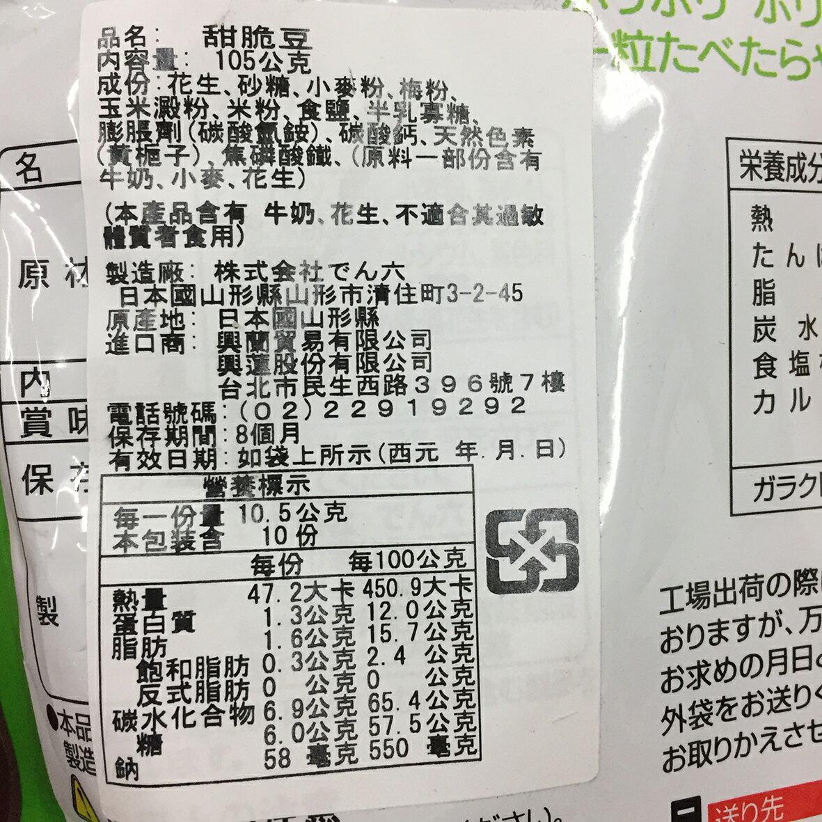 天六 甜脆花生豆果子 105g 2