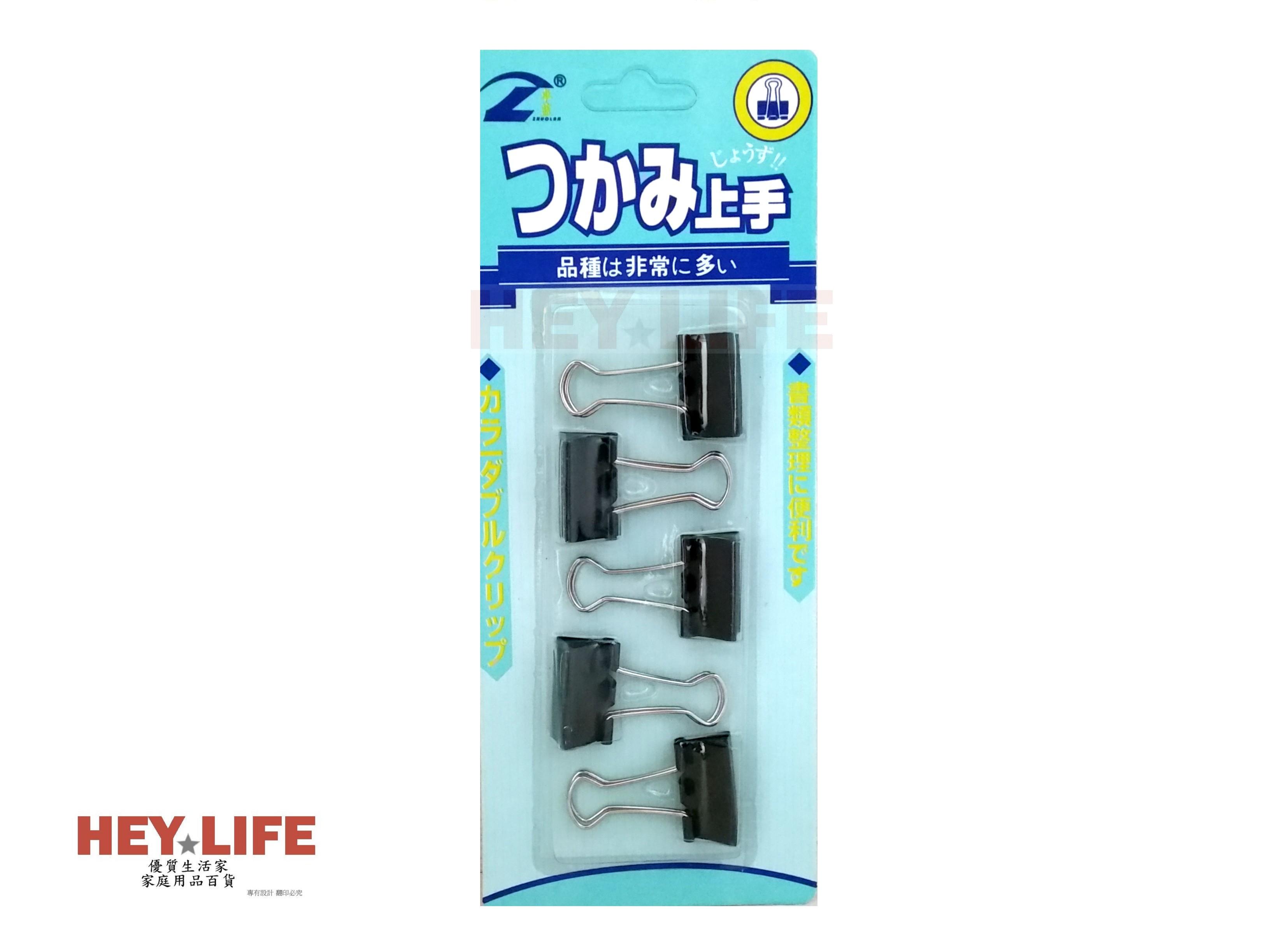 【HEYLIFE優質生活家】長尾夾(黑色)5入 24mm 文具夾 夾 優質嚴選 品質保證