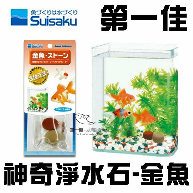 ^~第一佳水族寵物^~ SUISAKU水作〔F~9250〕神奇淨水石~金魚
