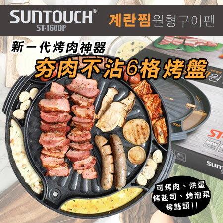 免運 韓國 SUNTOUCH 夯肉不沾6格烤盤 40cm 多格 6格烤盤 烤盤 烤肉 燒肉 蒸蛋 烤肉盤【N202586】