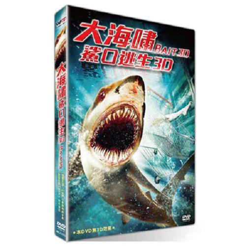 大海嘯鯊口逃生DVD
