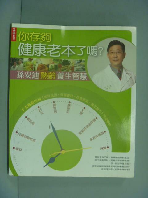 【書寶二手書T9/養生_GLV】你存夠健康老本了嗎-熟齡養生智_孫安迪