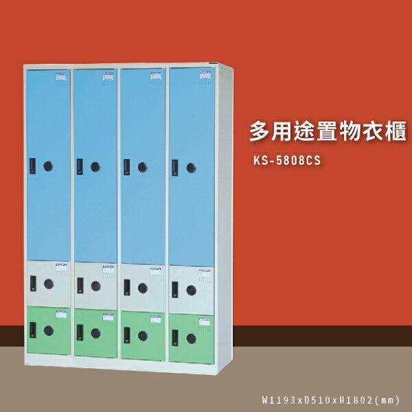 品牌特選NO.1【大富】KS-5808CS多用途置物衣櫃收納櫃置物櫃衣櫃員工櫃健身房游泳池台灣製造