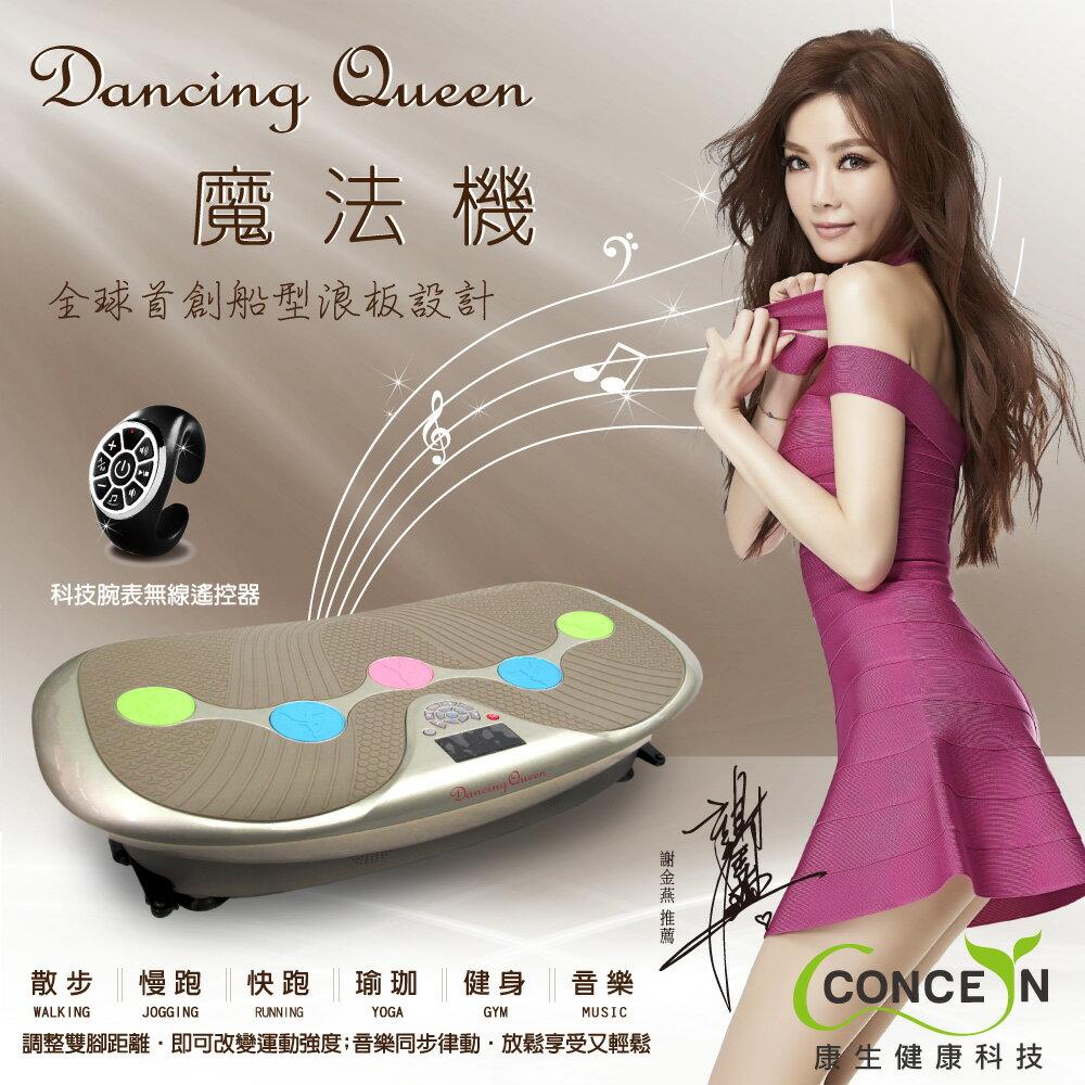 【Concern 康生】謝金燕美美的秘密-Dancing Queen 魔法機(CM-3333 香檳金)/動動機/甩脂機/抖抖機/韻律板/舞動板