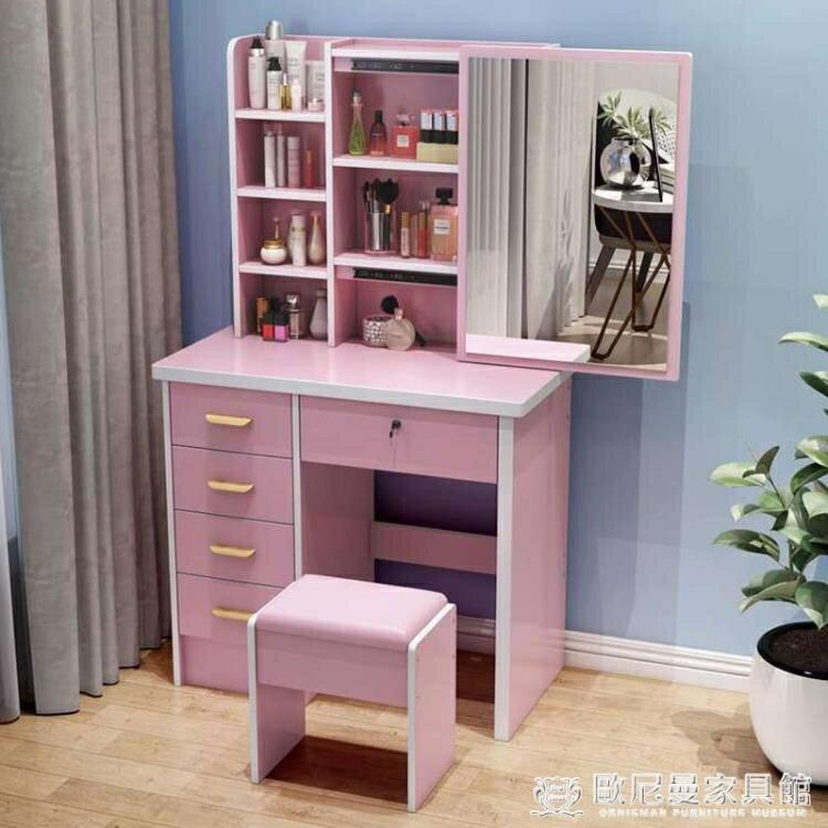 梳妝台收納櫃一體網紅ins風臥室翻蓋單人60cm現代簡約小型化妝台 凡卡時尚