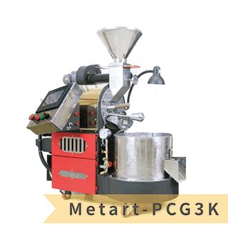 【福璟咖啡】3kg 微電腦全自動燃氣半熱風式咖啡烘豆機/烘焙機(Metart-PCG3K)