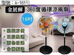 【尋寶趣】金展輝 八方吹 16吋 涼風扇 360轉 風量大 電扇 電風扇 桌扇 台灣製 立扇 A-1611