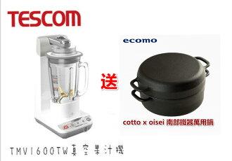 買 TESCOM TMV1600TW TMV1600 6990元真空果汁機 加價690元 送 ecomo 南部鐵器萬用鍋