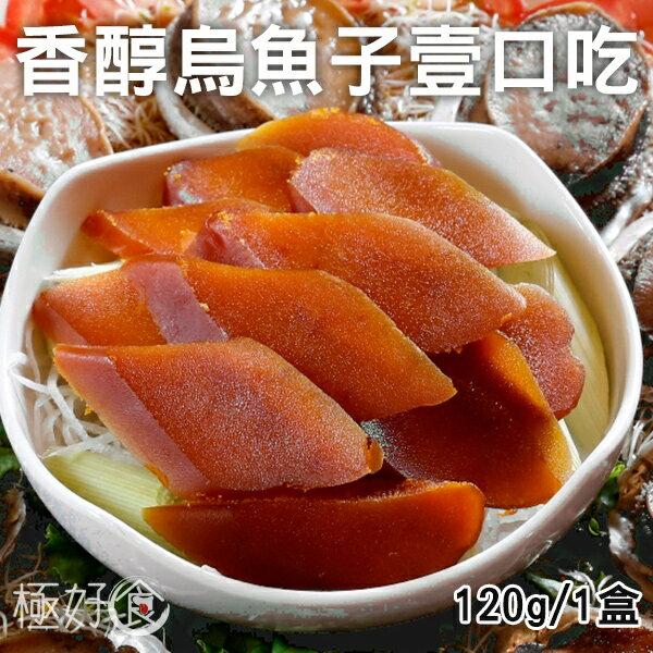 極好食❄【一口一口恰恰好】香Q烏魚子壹口吃-120g/盒