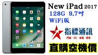 Apple 蘋果商品推薦【指標通訊】刷卡價 Apple New iPad 2017版 Wifi 128G 9.7吋 平板電腦 免比價  太空灰 銀 金