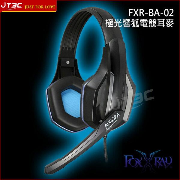 【滿3千15%回饋】FOXXRAY極光響狐FXR-BA-02電競耳機麥克風(免運)※回饋最高2000點