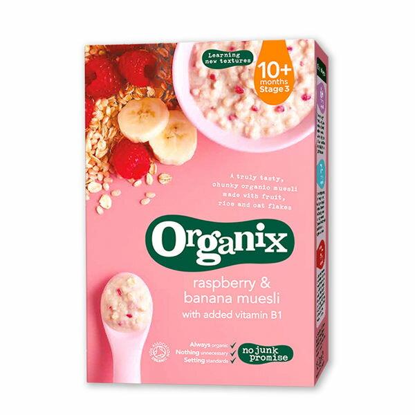 英國歐佳Organix有機綜合全穀燕麥多穀片-香蕉覆盆莓10m+