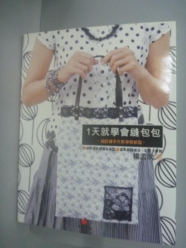~書寶 書T9/美工_QIQ~1天就學會縫包包:超詳細手作教學和紙型_楊孟欣