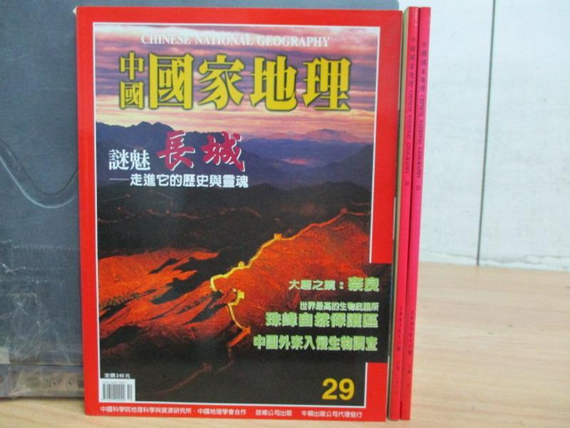 【書寶二手書T6/雜誌期刊_XDR】中國國家地理_23~29期間_共3本合售_謎魅長城-走進它的歷史與靈魂等