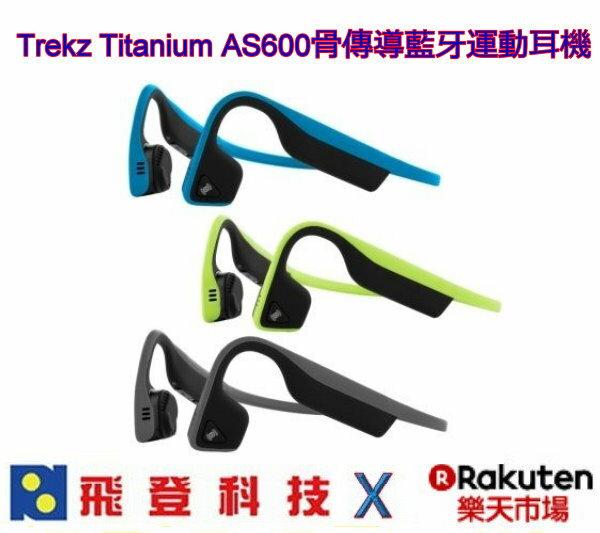 AFTERSHOKZ Trekz Titanium AS600 骨傳導藍牙運動耳機 公司貨含稅開發票