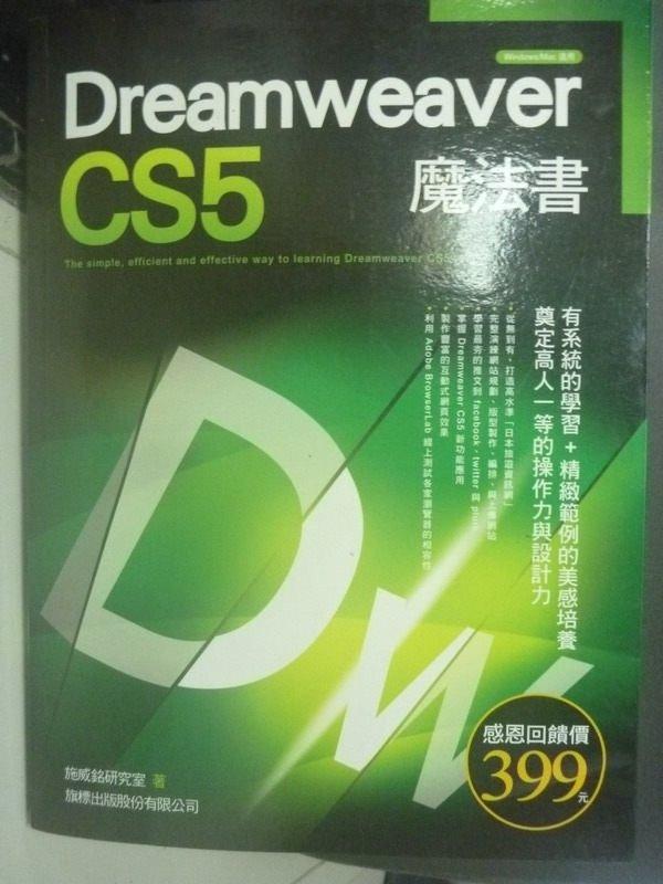 【書寶二手書T2/網路_ZBG】Dreamweaver CS5魔法書_施威銘研究室_附光碟