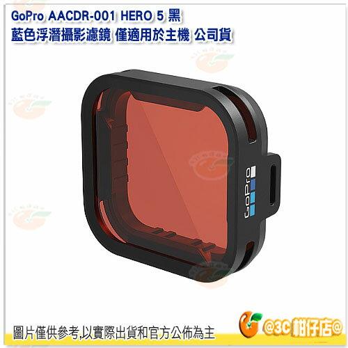 GoPro AACDR~001 HERO 5 黑 藍色浮潛攝影濾鏡 僅 於主機 貨 浮潛