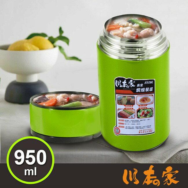 ~川本之家~真空燜燒餐罐950ML~蘋果綠 JA~K950G