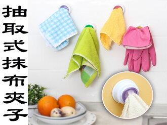 BO雜貨【SV6300】日本創意 抹布收納吸盤掛鉤 懶人毛巾掛鉤 抽取洗碗巾夾 衛浴 廚房置物架