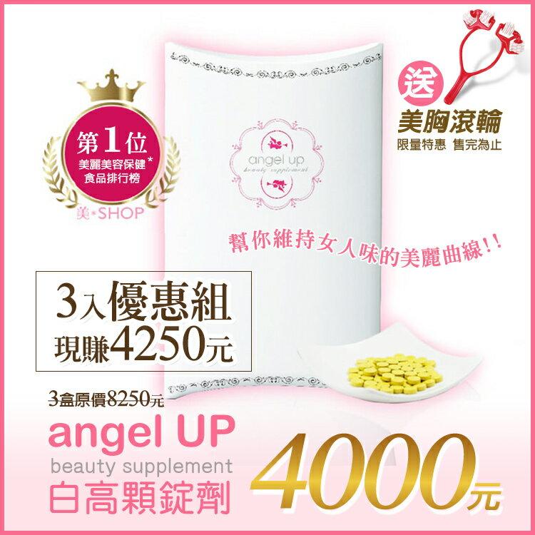 angel UP 白高顆錠劑(送美胸滾輪)-3入組