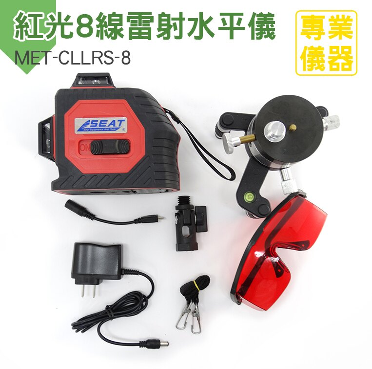 安居生活館 雷射水準儀 雷射打線器 油漆工程 裝潢必備 加強紅光 自動校正MET-CLLRS-8