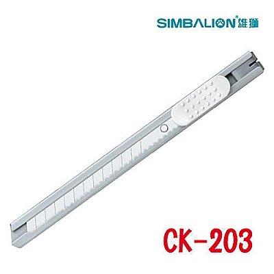 雄獅 CK-203 美工刀 (金屬刀身)