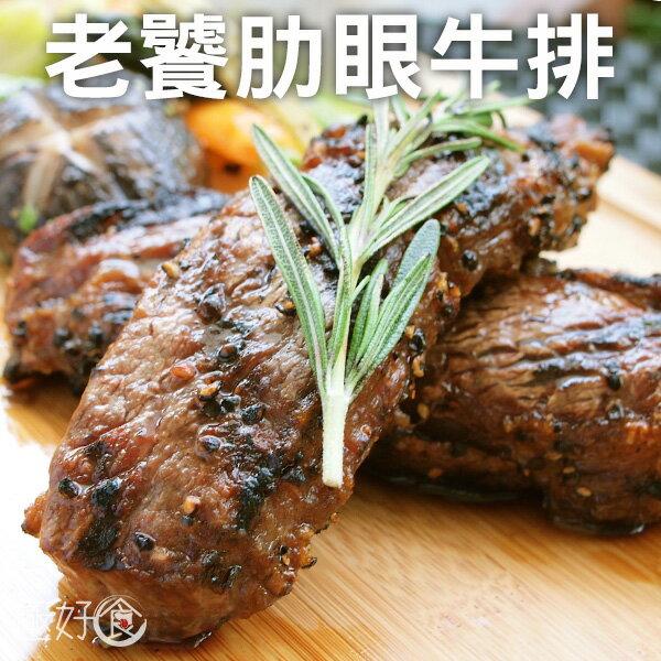 ❄極好食❄【牛中珍饈】美國老饕肋眼牛排150g±10%/包