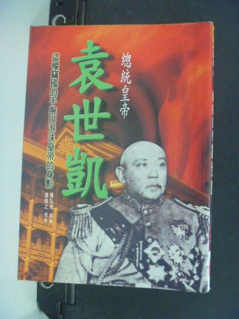 【書寶二手書T3/歷史_MGY】總統皇帝袁世凱_張弘光