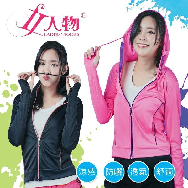 女人物涼感連帽防曬外套素面連帽款抗UV台灣製本之豐