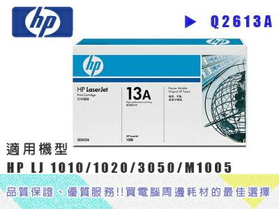 【庫存出清】HP 原廠碳粉匣 Q2613A 適用 HP LJ 1300