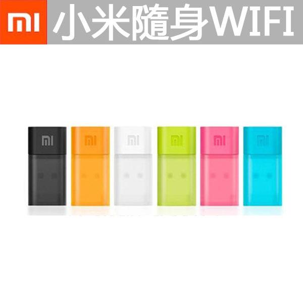 小米隨身 WIFI 分享器【黑色】 熱點 無線網路 高速 迷你 路由器 WiFi 無線網卡 IP分享器 網路卡 隱藏式天線