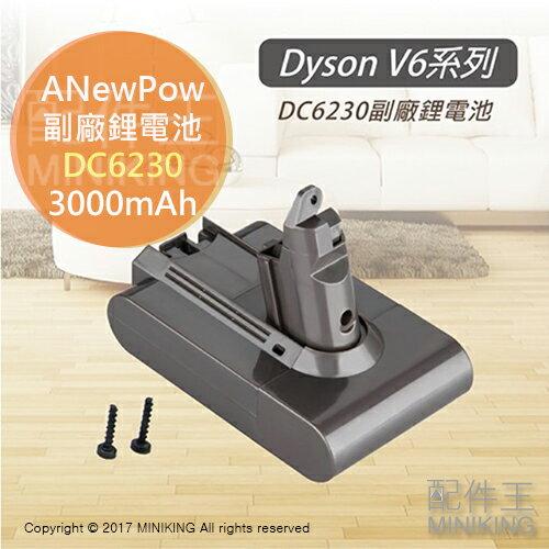 【配件王】一年保 ANewPow DC6230 副廠電池 Dyson V6 DC58 DC59 DC61 DC62 DC72 DC74 勝 DC6220