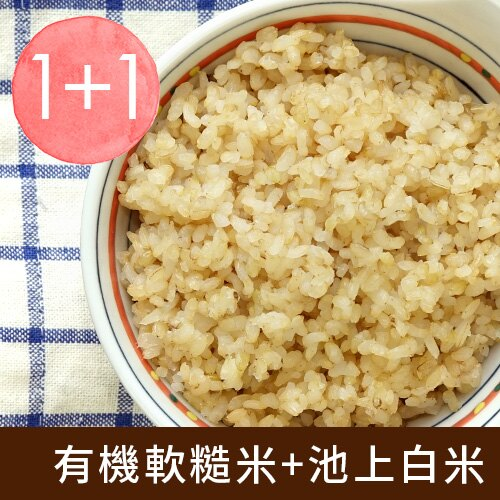 2種都好吃→有機軟糙米1.5kg+福久池上白米2kg