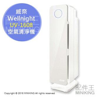 【配件王】現貨 Wellnight 威奈 UV-1608 紫外線抑菌空氣清淨機 空氣清淨機 環保 紫外線