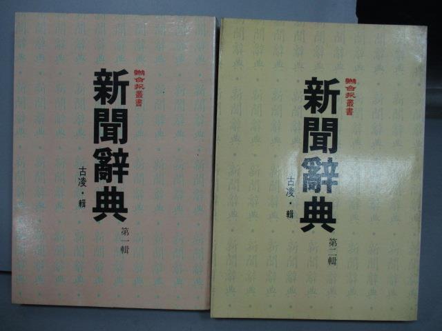 ~書寶 書T6/社會_OSO~新聞辭典_第1   2輯合售
