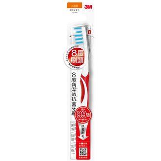 【3M】官方現貨 8度角潔效抗菌牙刷 標準刷頭纖細尖柔 1入