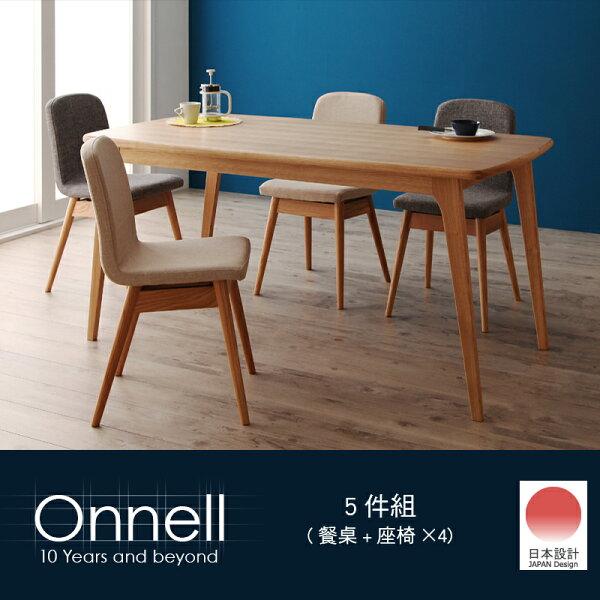 林製作所 株式會社:【日本林製作所】Onnell北歐風餐桌椅系列5件組(餐桌+椅子x4)