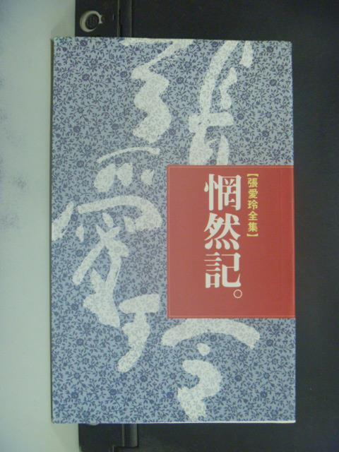 【書寶二手書T9/一般小說_GFL】惘然記_張愛玲
