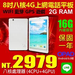 八吋4G 八核電話平板2G RAM+16G儲存空間 IPS高畫質面板 台灣品牌一年保固